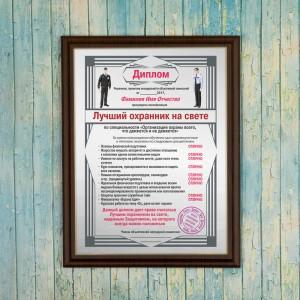 Подарочный диплом (плакетка) *Лучший охранник на свете*