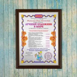 Подарочный диплом (плакетка) *Лучший художник в мире* подарочный диплом плакетка лучший жених в мире