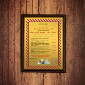Подарочный диплом (плакетка) *Лучший юрист на свете* цена 2017