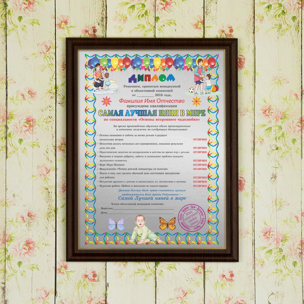Подарочный диплом (плакетка) *Самая лучшая няня в мире*