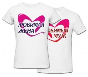 Комплект футболок *Любимый Муж и Любимая Жена* цена в Москве и Питере