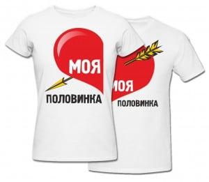Комплект футболок *Моя половинка* цена в Москве и Питере