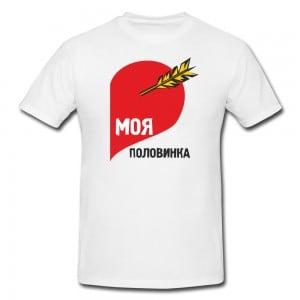 Комплект футболок *Моя половинка* комплект футболок levi's® 8217600050