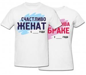 Комплект футболок *Счастливы в браке* комплект футболок levi's® 8217600050