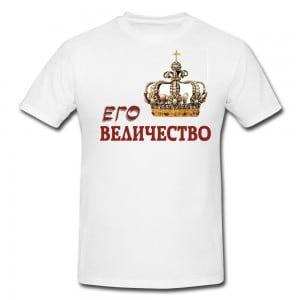 Футболка *Его Величество* футболка её величество