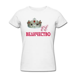 Футболка *Её величество* футболка её величество