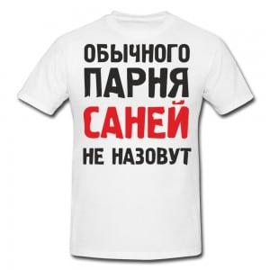 Футболка *Обычного парня так не назовут* футболка обычную девушку так не назовут