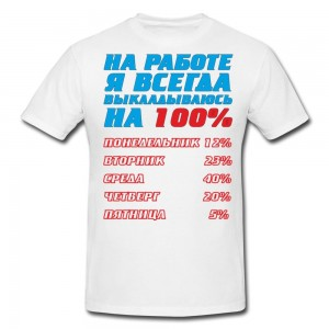 Футболка *На работе я выкладываюсь на 100%* футболка на заказ со своей надписью