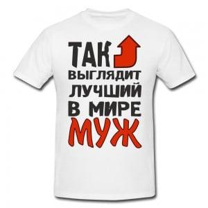 Футболка *Так выглядит лучший в мире муж* футболка так выглядит лучший в мире системный администратор