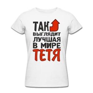 Футболка *Так выглядит лучшая в мире тетя* футболка так выглядит лучшая в мире медсестра