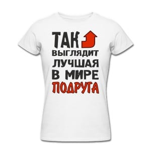 Футболка *Так выглядит лучшая в мире подруга* футболка так выглядит лучшая в мире медсестра