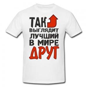 Футболка *Так выглядит лучший в мире друг* футболка так выглядит лучший в мире крестный
