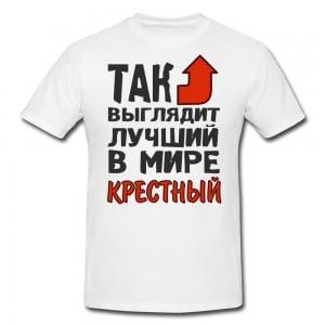 Футболка *Так выглядит лучший в мире крестный* футболка так выглядит лучший в мире налоговый инспектор