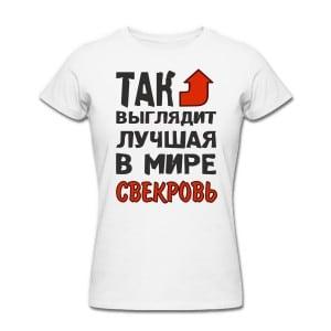 Футболка *Так выглядит лучшая в мире свекровь* футболка так выглядит лучшая в мире медсестра