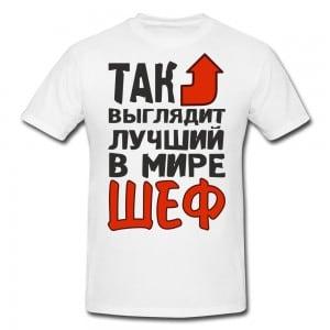 Футболка *Так выглядит лучший в мире шеф* футболка так выглядит лучший в мире системный администратор