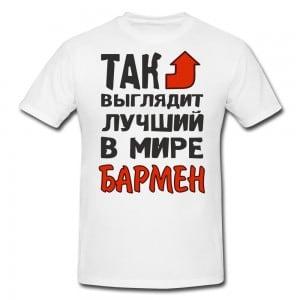 Футболка *Так выглядит лучший в мире бармен* футболка так выглядит лучший в мире системный администратор