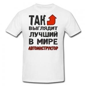 Футболка *Так выглядит лучший в мире автоинструктор* футболка так выглядит лучший в мире системный администратор