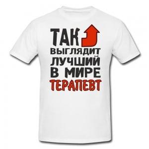 Футболка *Так выглядит лучший в мире терапевт* футболка так выглядит лучший в мире налоговый инспектор