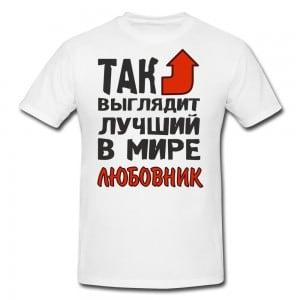 Футболка *Так выглядит лучший в мире любовник* футболка так выглядит лучший в мире налоговый инспектор
