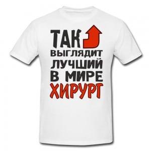 Футболка *Так выглядит лучший в мире хирург* футболка так выглядит лучший в мире налоговый инспектор