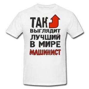 Футболка *Так выглядит лучший в мире машинист* футболка так выглядит лучший в мире системный администратор