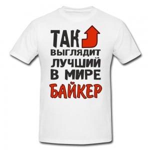 Футболка *Так выглядит лучший в мире байкер* футболка так выглядит лучший в мире налоговый инспектор
