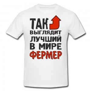 Футболка *Так выглядит лучший в мире фермер* футболка так выглядит лучший в мире системный администратор