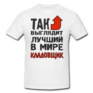 Футболка *Так выглядит лучший в мире кладовщик* футболка так выглядит лучший в мире системный администратор