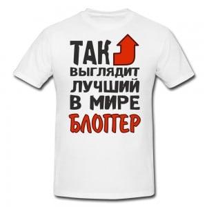 Футболка *Так выглядит лучший в мире блоггер* футболка так выглядит лучший в мире крестный