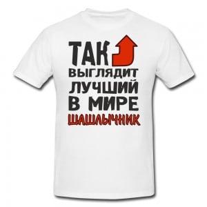 Футболка *Так выглядит лучший в мире шашлычник* футболка так выглядит лучший в мире системный администратор