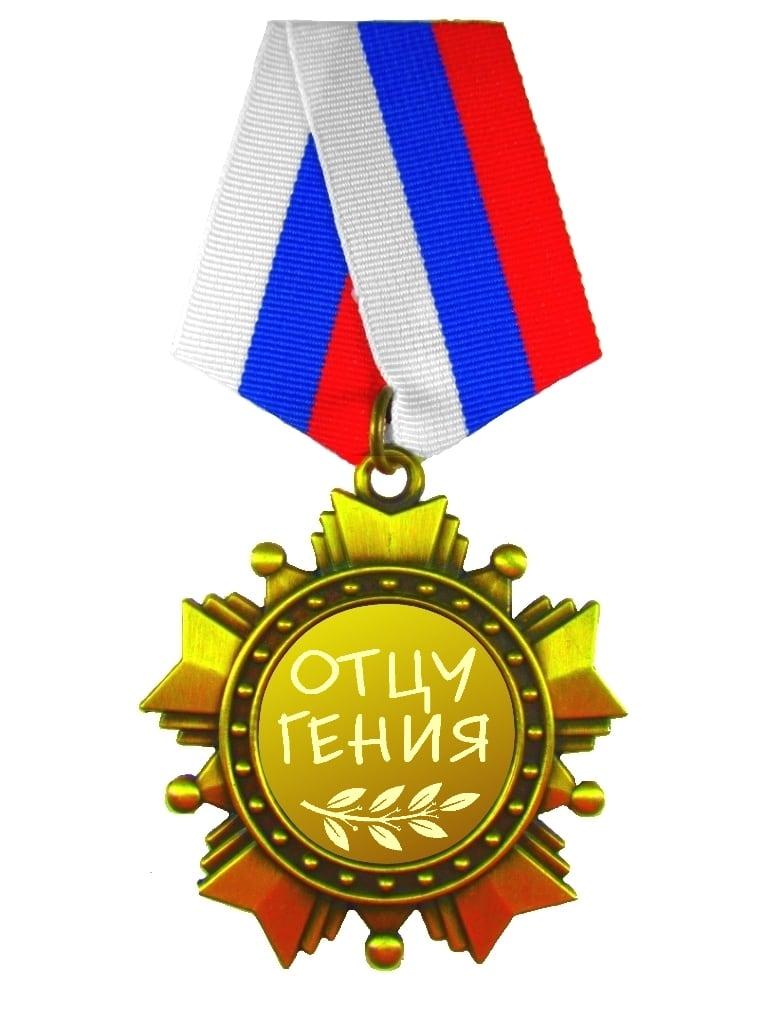 Орден *Отцу гения*
