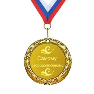 Медаль *Самому свободолюбивому* цена