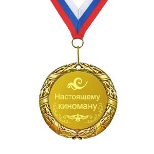 Медаль *Настоящему киноману*