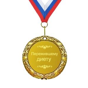 Медаль *Пережившему диету* цена