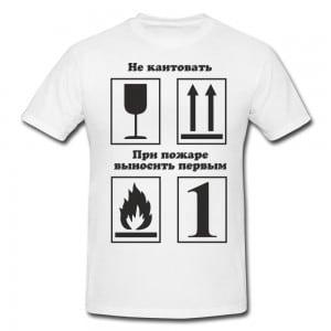 Футболка *Не кантовать* мужская футболка мужская handaiwei hdwt4346 2015 polo