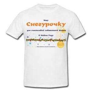 Футболка *Ищу Снегурочку* футболка ищу снегурочку для счастливой совместной жизни в новом году