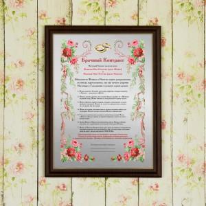 Подарочный диплом (плакетка) *Брачный контракт* диплом подарочный 2472