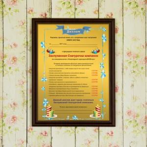 Подарочный диплом (плакетка) *Заслуженная Cнегурочка компании* диплом подарочный 2472