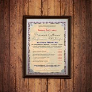 Почетный диплом заслуженного юбиляра на 20-летие мастер диплом юбиляра new