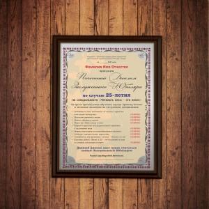Почетный диплом заслуженного юбиляра на 25-летие мастер диплом юбиляра new