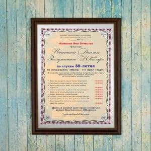 Почетный диплом заслуженного юбиляра на 30-летие мастер диплом юбиляра new
