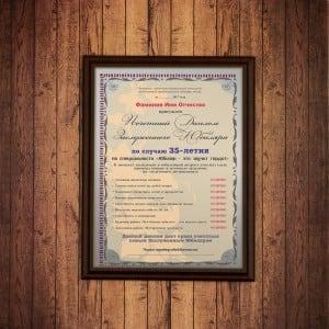 Почетный диплом заслуженного юбиляра на 35-летие мастер диплом юбиляра new