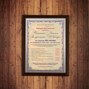 Почетный диплом заслуженного юбиляра на 45-летие мастер диплом юбиляра new