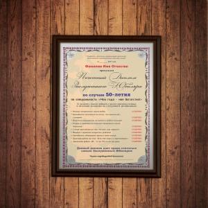 Почетный диплом заслуженного юбиляра на 50-летие мастер диплом юбиляра new