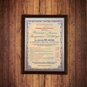 Почетный диплом заслуженного юбиляра на 55-летие мастер диплом юбиляра new
