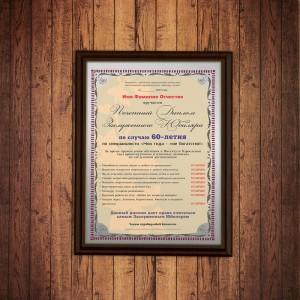 Почетный диплом заслуженного юбиляра на 60-летие мастер диплом юбиляра new