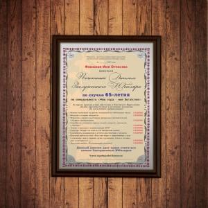 Почетный диплом заслуженного юбиляра на 65-летие мастер диплом юбиляра new