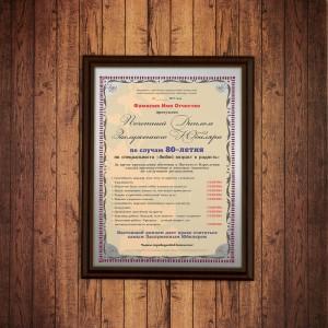 Почетный диплом заслуженного юбиляра на 80-летие мастер диплом юбиляра new
