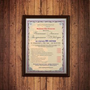 Почетный диплом заслуженного юбиляра на 85-летие мастер диплом юбиляра new