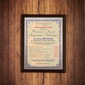Почетный диплом заслуженного юбиляра на 90-летие мастер диплом юбиляра new